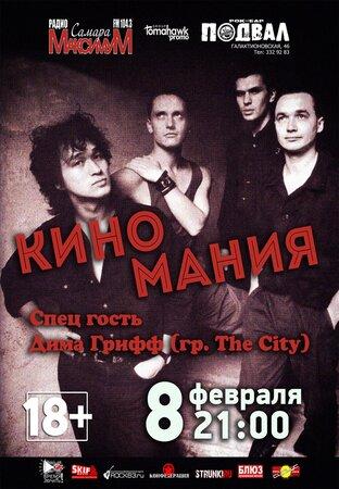 Киномания концерт в Самаре 8 февраля 2020