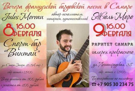 Вечера французской бардовской песни концерт в Самаре 9 февраля 2020