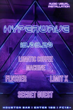 Hyperwave концерт в Самаре 13 февраля 2020