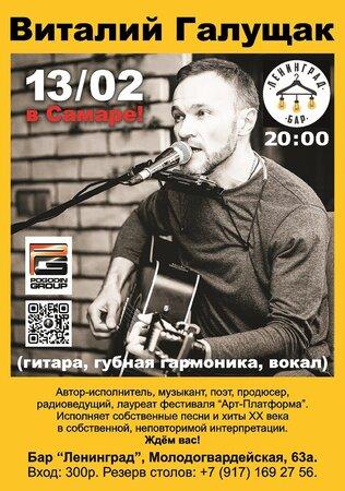 Виталий Галущак концерт в Самаре 13 февраля 2020