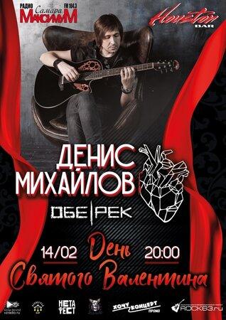 Денис Михайлов концерт в Самаре 14 февраля 2020