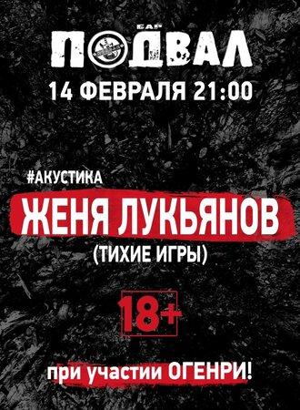 Евгений Лукьянов концерт в Самаре 14 февраля 2020