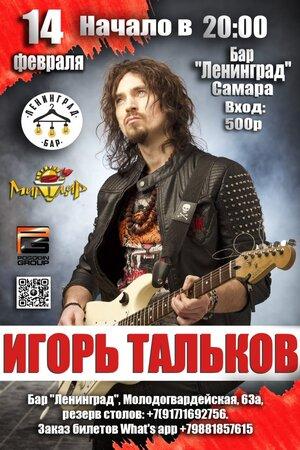 Игорь Тальков концерт в Самаре 14 февраля 2020