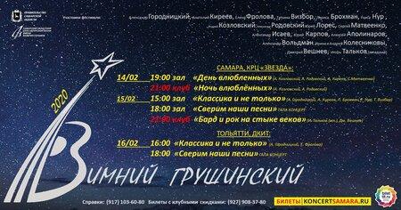 Зимний Грушинский фестиваль концерт в Самаре 14 февраля 2020