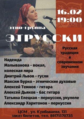 Этрусски концерт в Самаре 16 февраля 2020