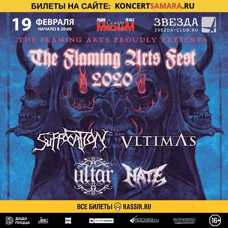 Suffocation концерт в Самаре 19 февраля 2020