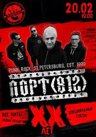 Порт концерт в Самаре 20 февраля 2020