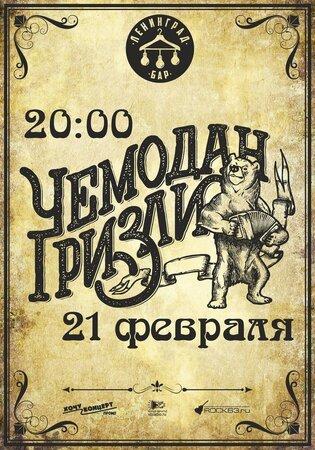Чемодан Гризли концерт в Самаре 21 февраля 2020