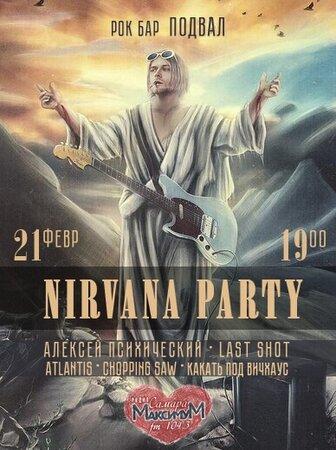 Nirvana Party концерт в Самаре 21 февраля 2020