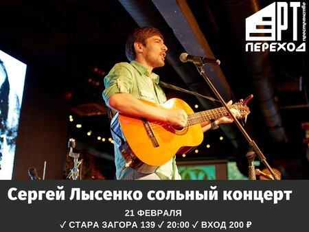 Сергей Лысенко концерт в Самаре 21 февраля 2020
