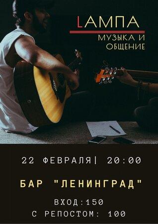 Lампа концерт в Самаре 22 февраля 2020