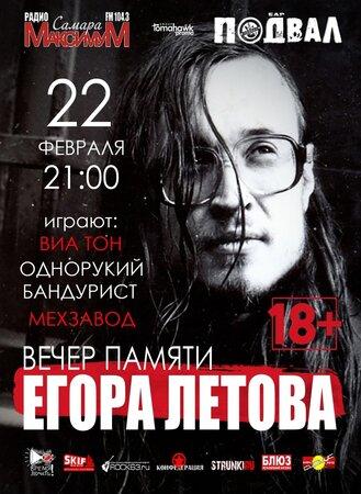 Вечер памяти Егора Летова концерт в Самаре 22 февраля 2020