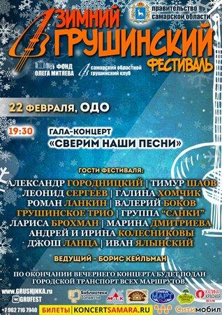 Зимний Грушинский фестиваль концерт в Самаре 22 февраля 2020