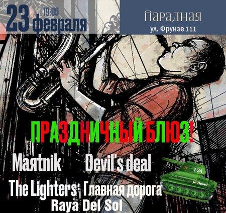 Праздничный блюз концерт в Самаре 23 февраля 2020