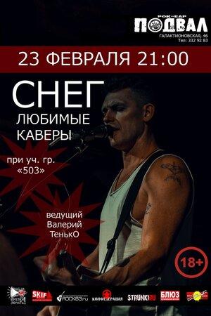 Сергей Снеговский концерт в Самаре 23 февраля 2020