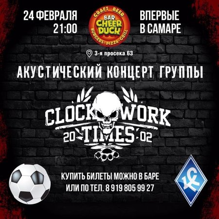 ClockWork Times / CWT концерт в Самаре 24 февраля 2020