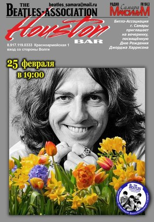 Битлз-Ассоциация / Beatles-Association концерт в Самаре 25 февраля 2020