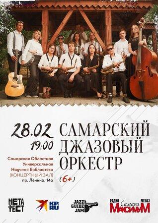Самарский Джазовый Оркестр концерт в Самаре 28 февраля 2020