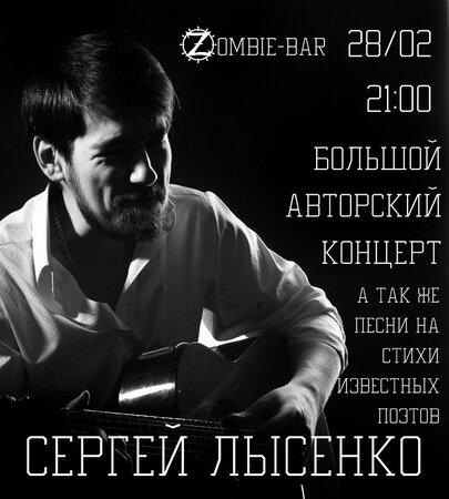 Сергей Лысенко концерт в Самаре 28 февраля 2020