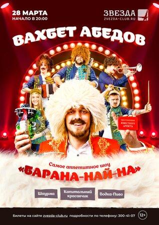 Вахбет Абедов концерт в Самаре 28 марта 2020
