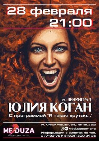 Юлия Коган концерт в Самаре 28 февраля 2020
