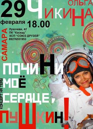 Ольга Чикина концерт в Самаре 29 февраля 2020