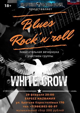 White Crow концерт в Самаре 29 февраля 2020