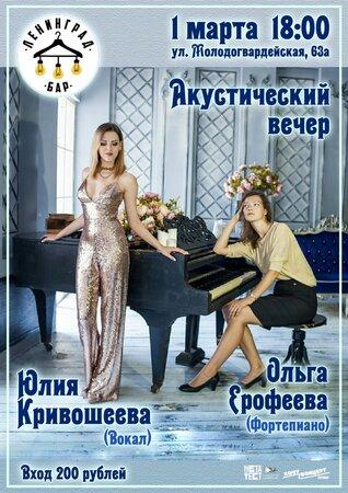 Акустический вечер концерт в Самаре 1 марта 2020
