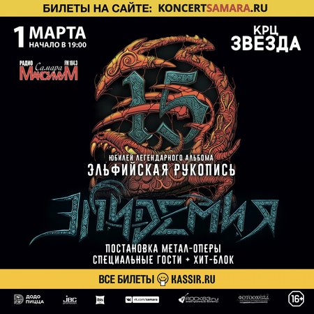 Эпидемия концерт в Самаре 1 марта 2020