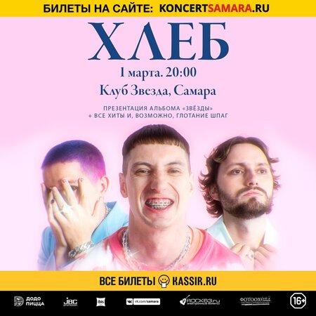 Хлеб концерт в Самаре 1 марта 2020