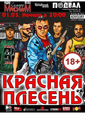 Красная плесень концерт в Самаре 1 марта 2020