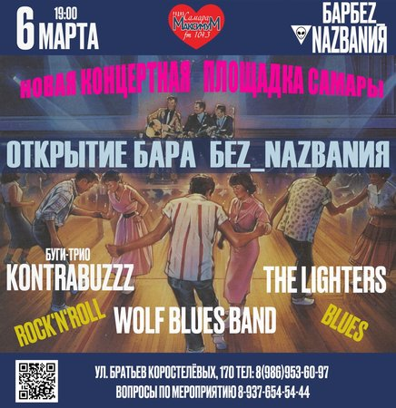 Открытие бара концерт в Самаре 6 марта 2020