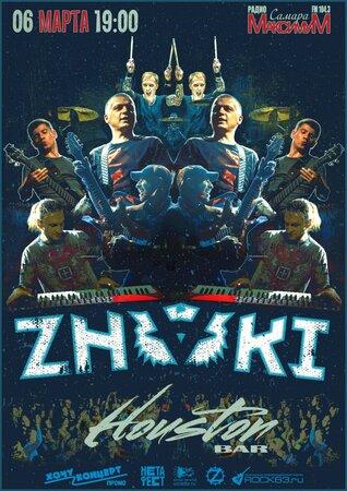 Znaki концерт в Самаре 6 марта 2020