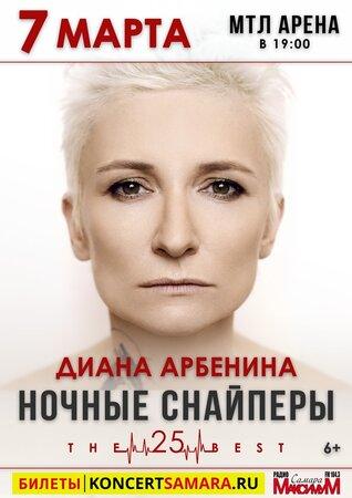 Диана Арбенина и группа «Ночные Снайперы» концерт в Самаре 7 марта 2020