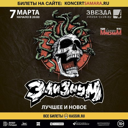 Элизиум концерт в Самаре 7 марта 2020