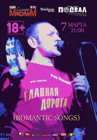 Главная Дорога концерт в Самаре 7 марта 2020