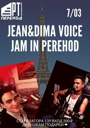 Jean&Dima концерт в Самаре 7 марта 2020