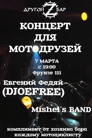 Концерт для мото-друзей концерт в Самаре 7 марта 2020