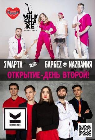 Milkshake концерт в Самаре 7 марта 2020