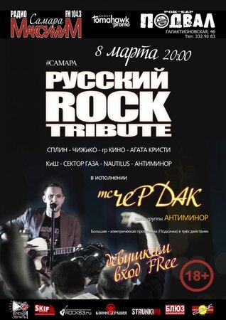 Андрей Чердак концерт в Самаре 8 марта 2020