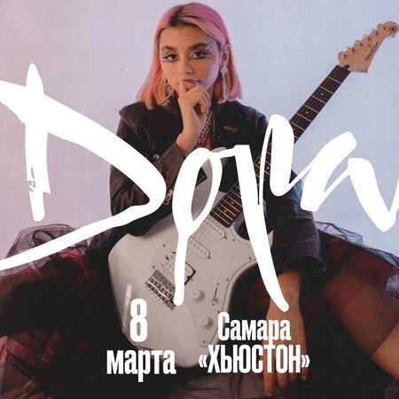 Дора концерт в Самаре 8 марта 2020
