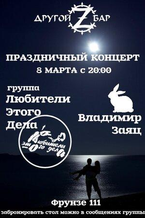 Любители этого дела концерт в Самаре 8 марта 2020