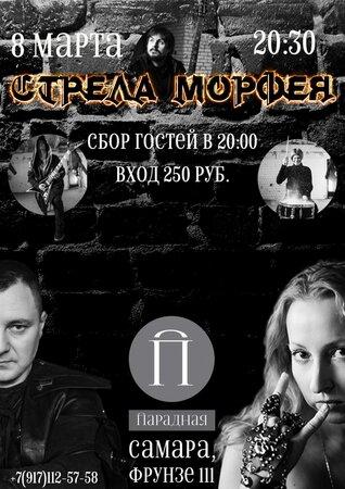 Стрела Морфея концерт в Самаре 8 марта 2020