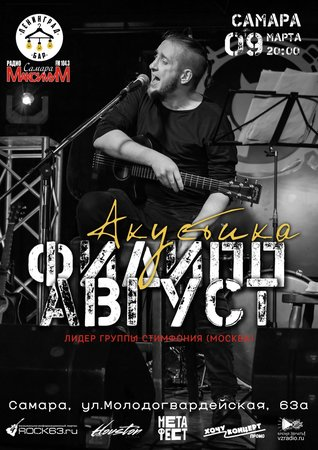 Филипп Август концерт в Самаре 9 марта 2020
