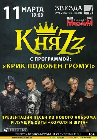 КняZz концерт в Самаре 11 марта 2020