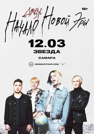 Джизус концерт в Самаре 12 марта 2020