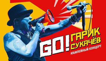 Гарик Сукачев концерт в Самаре 13 марта 2020