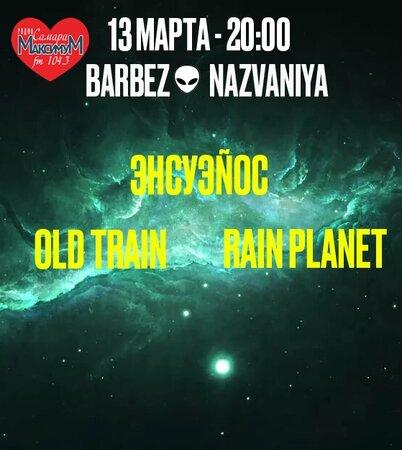 Пятница 13 концерт в Самаре 13 марта 2020