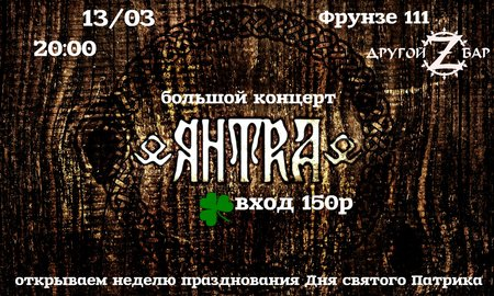 ЯнтRа концерт в Самаре 13 марта 2020
