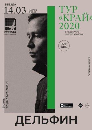 Дельфин концерт в Самаре 14 марта 2020